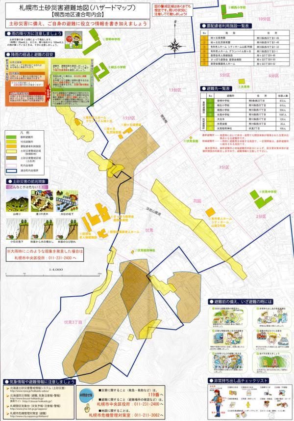 【幌西地区連合町内会】札幌市土砂災害避難地図(ハザードマップ)