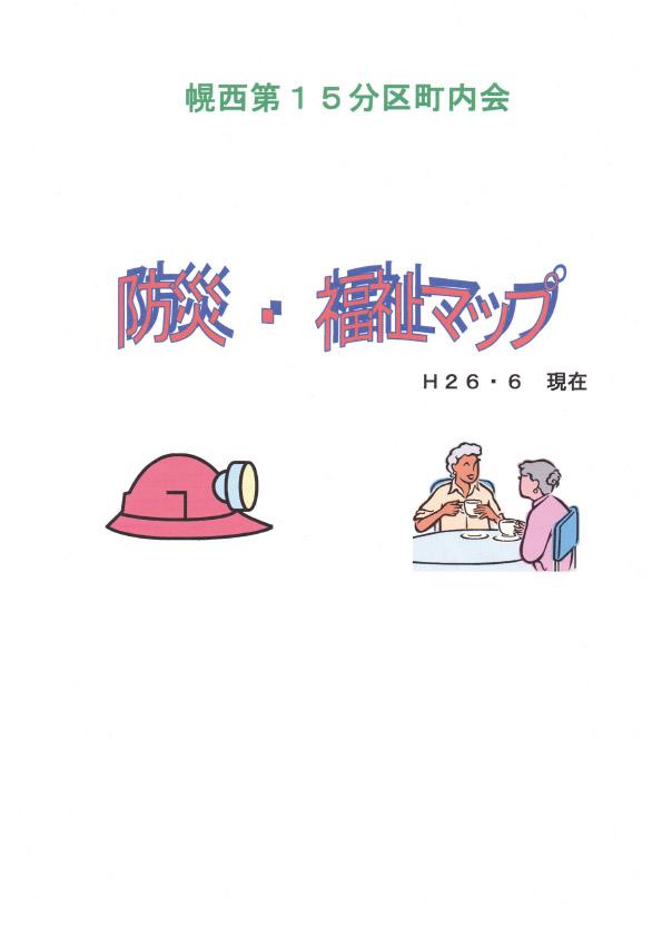 防災・福祉マップ