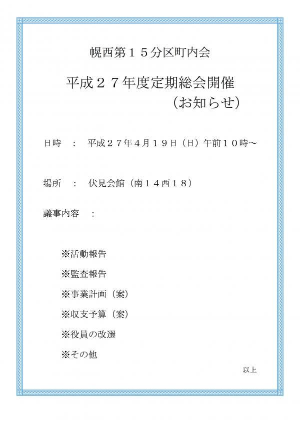 幌西第15分区町内会  平成27年度定期総会開催(お知らせ)