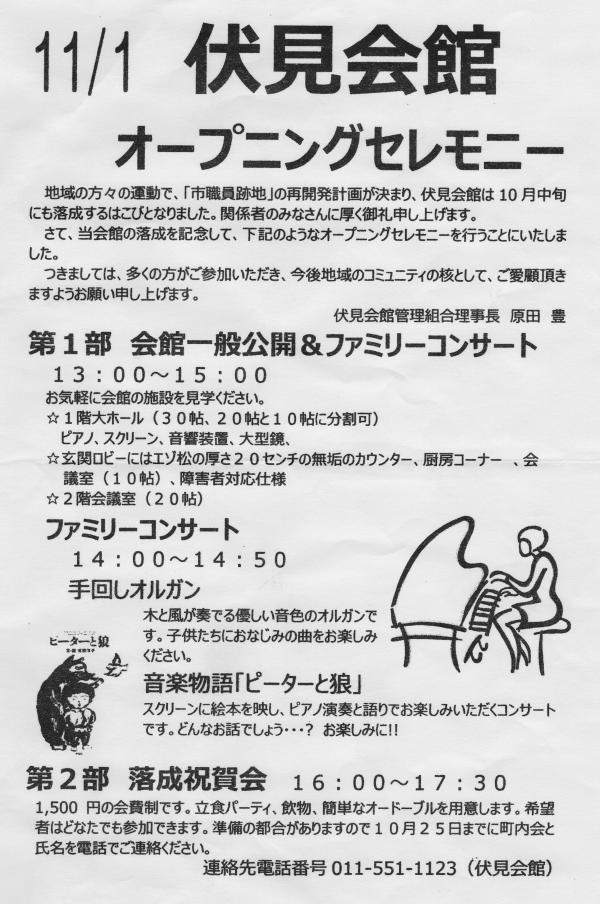 11/1 新伏見会館オープニングセレモニー