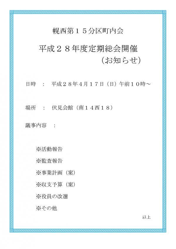 平成28年度定期総会開催 (お知らせ)