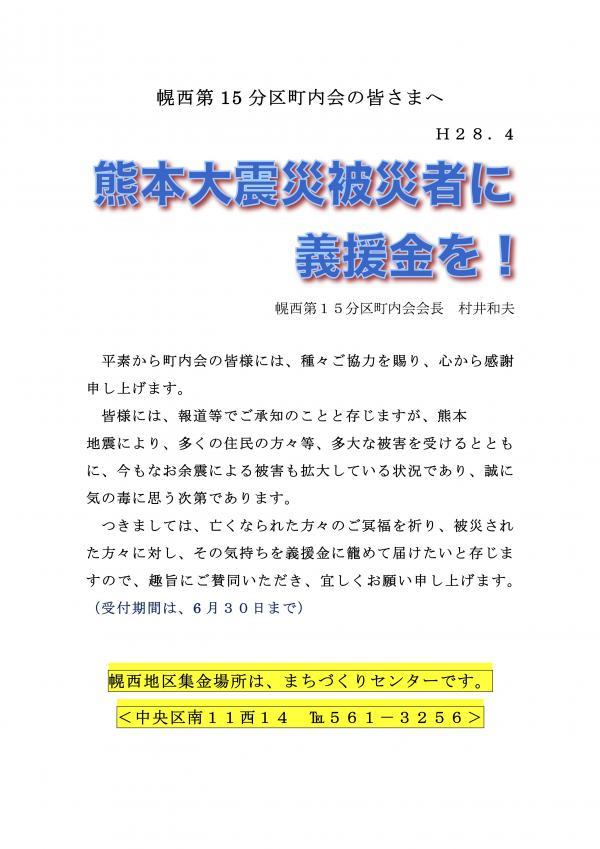 熊本大震災 義援金のご案内