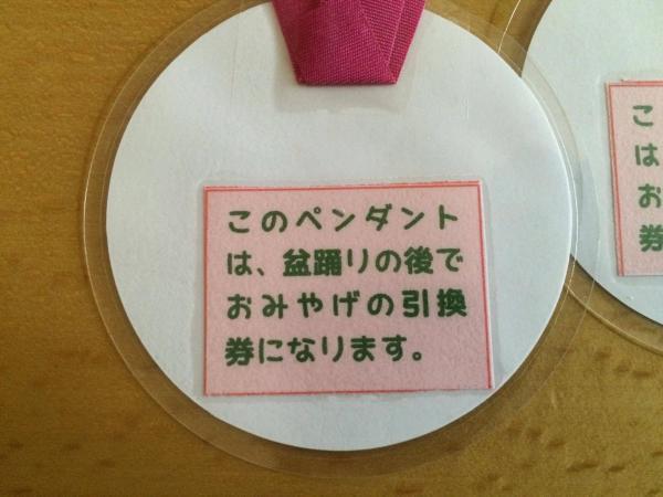 平成28年 納涼盆踊り 子供盆踊り「おみやげ」について