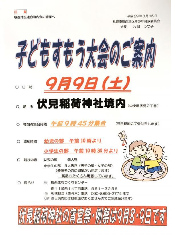 【幌西地区連合町内会】伏見稲荷神社 子供すもう大会