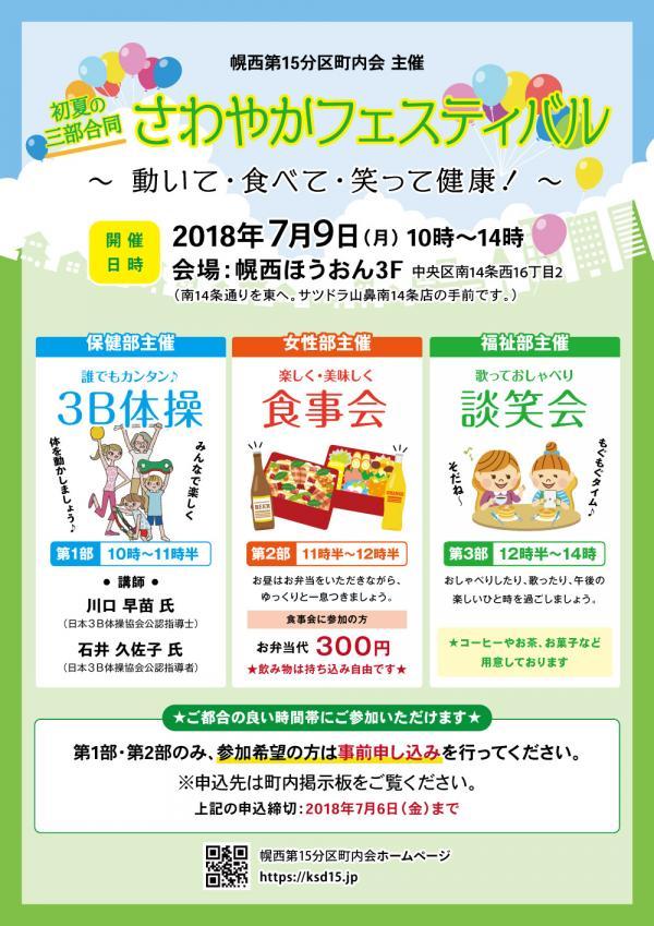初夏の三部合同「さわやかフェスティバル」 〜 動いて・食べて・笑って健康! 〜