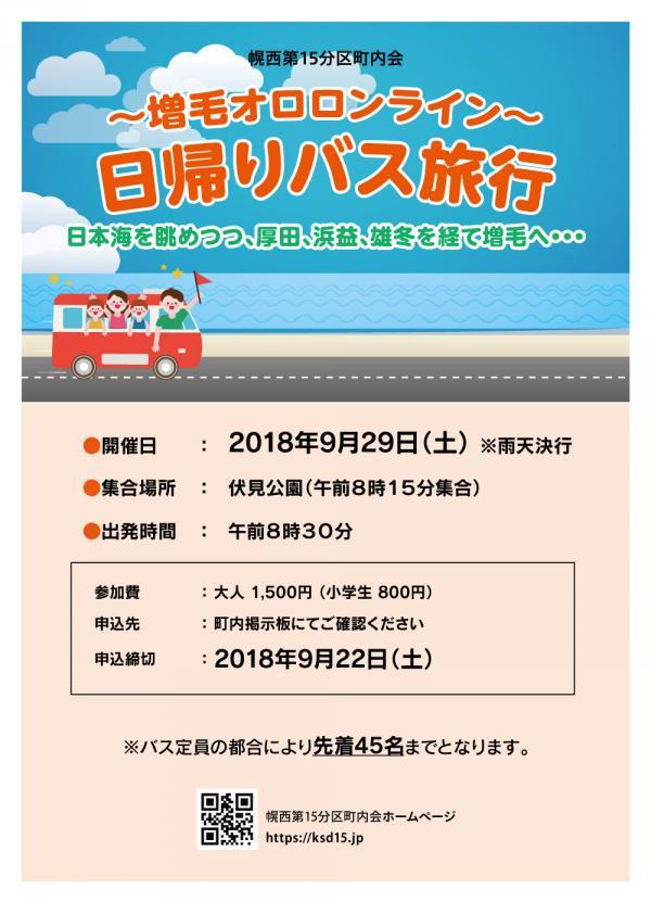 ~増毛オロロンライン〜 日帰りバス旅行のご案内