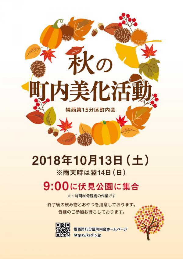 秋の町内美化活動