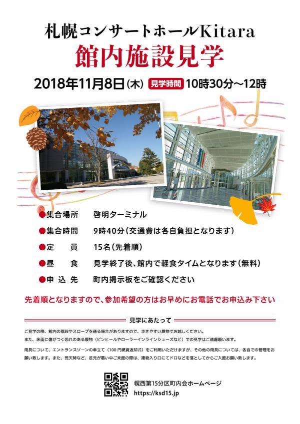 札幌コンサートホールKitara 館内施設見学