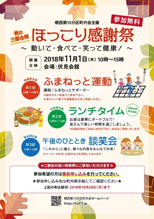 【参加無料】秋のほっこり感謝祭 2018
