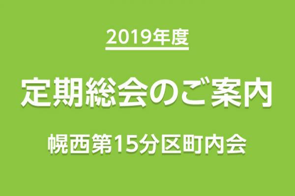 2019年度 定期総会のご案内