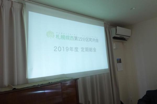 2019.4.21 町内会総会