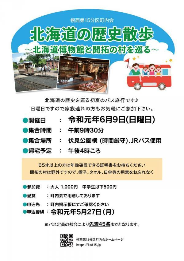 北海道の歴史散歩 ~北海道博物館と開拓の村を巡る~