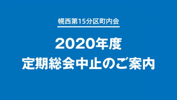 2020年度定期総会中止のご案内