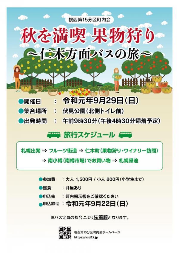 秋を満喫 果物狩り 〜仁木方面バスの旅〜