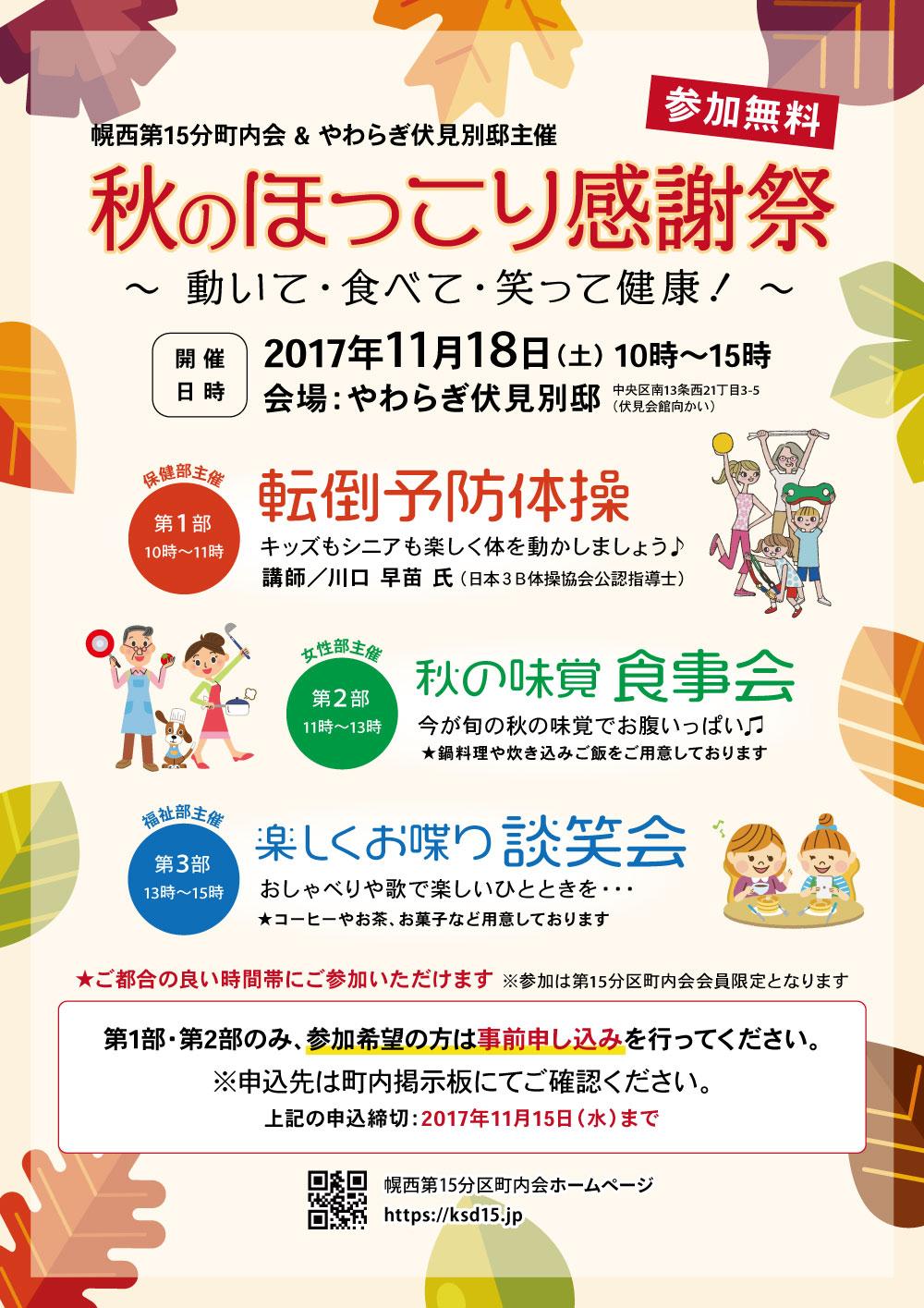 【参加無料】秋のほっこり感謝祭