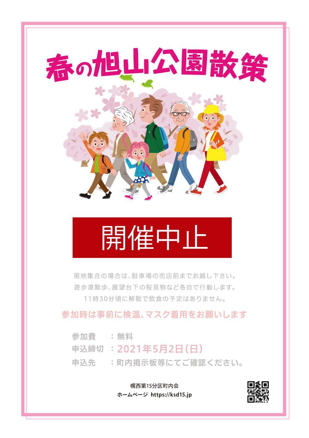 【開催中止】春の旭山公園散策